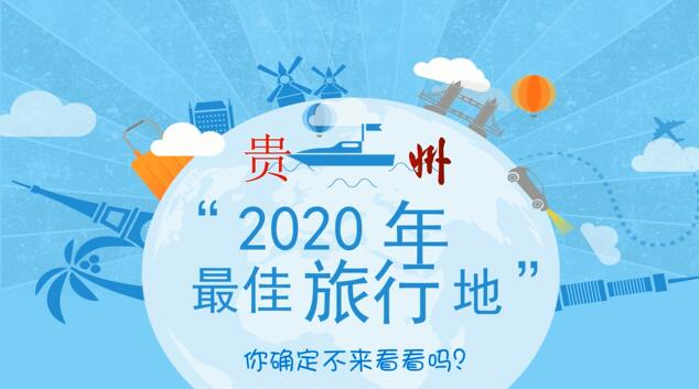 """""""2020年最佳旅行地""""之貴州,趕緊約起來~"""