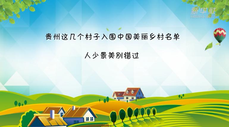 貴州這幾個村子入圍中國美麗鄉村名單 人少景美別錯過