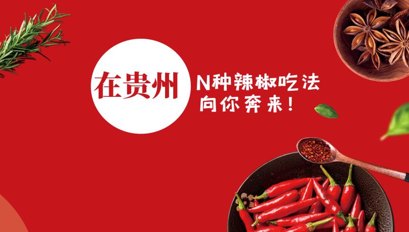在貴州,N種辣椒吃法向你奔來!