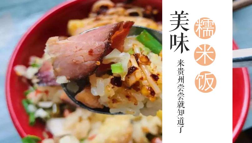 糯米飯哪裏最好吃?來貴州嘗嘗不就知道了!