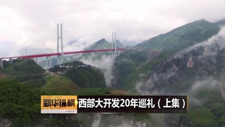 新華縱橫|西部大開發20年巡禮(上集)