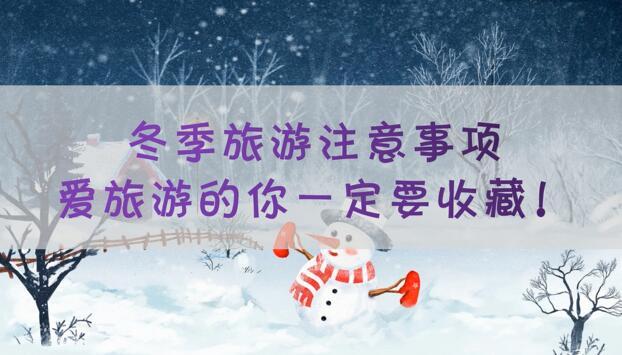 冬季旅遊注意事項,愛旅遊的你一定要收藏!