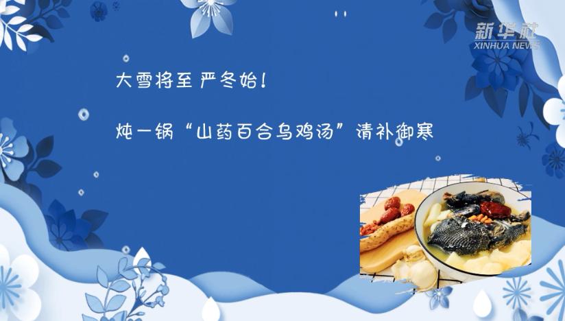 """大雪將至 嚴冬始!燉一鍋""""山藥百合烏雞湯""""清補禦寒"""