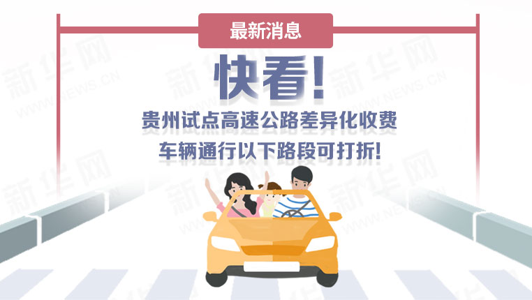 快看!貴州試點高速公路差異化收費,車輛通(tong)行以下路fan)慰ke)打折!