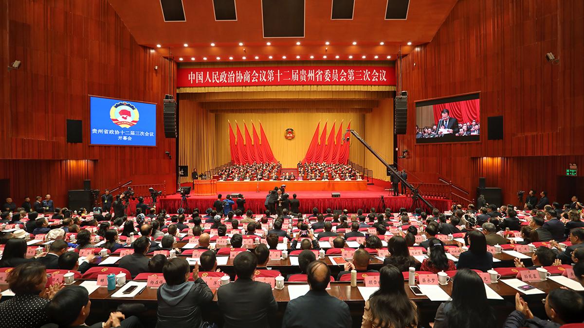 政協第十二屆貴州省委員會第三次會議開幕