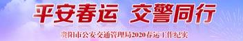 貴陽市(shi)公安(an)交(jiao)通(tong)管(guan)理局2020春運工作紀實