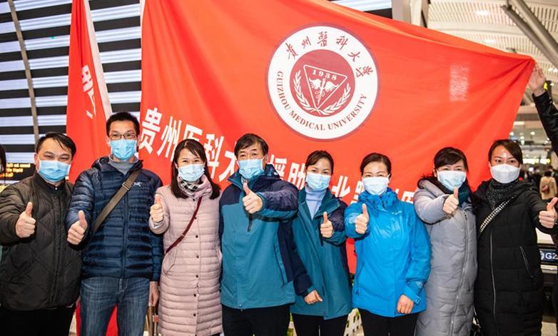 貴州對口支援湖北鄂州醫療隊337名隊員出徵