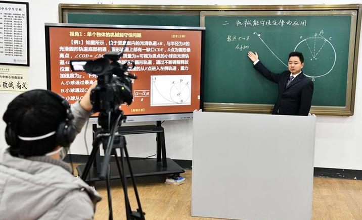 貴州:離校不離教 停課不停學