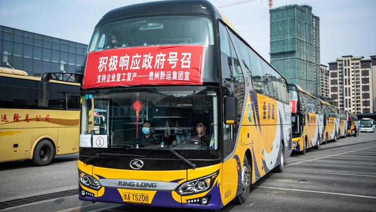 貴州:包車助務工人員返崗