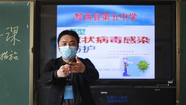 貴州黔西:返校第一課傳授防疫知識