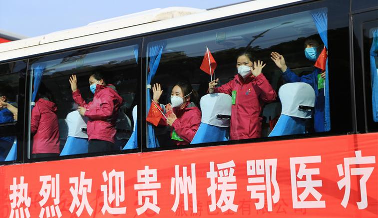 貴州支援鄂州醫療隊433人返程抵築