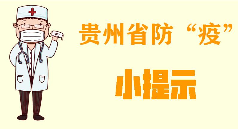 """貴州省防""""疫""""小提示"""