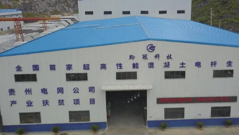 貴州紫雲:電力産業扶貧帶動村民增收