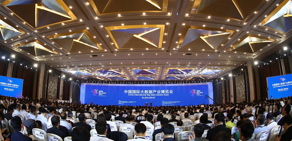 2019年中國國際大數據産業博覽會開幕式現場