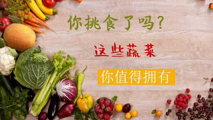 你挑食了嗎?這些蔬菜你值得擁有