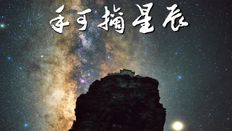 夏夜梵凈山 手可摘星辰