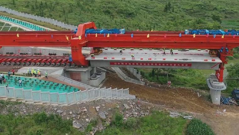 貴南高鐵貴州段架設首孔箱梁 正式進入橋梁上部施工階段
