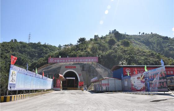 中國進出口銀行貴州省分行支持中老鐵路項目