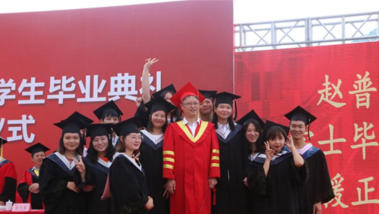 貴州財經大學2020屆學生畢業典禮暨學位授予儀式舉行