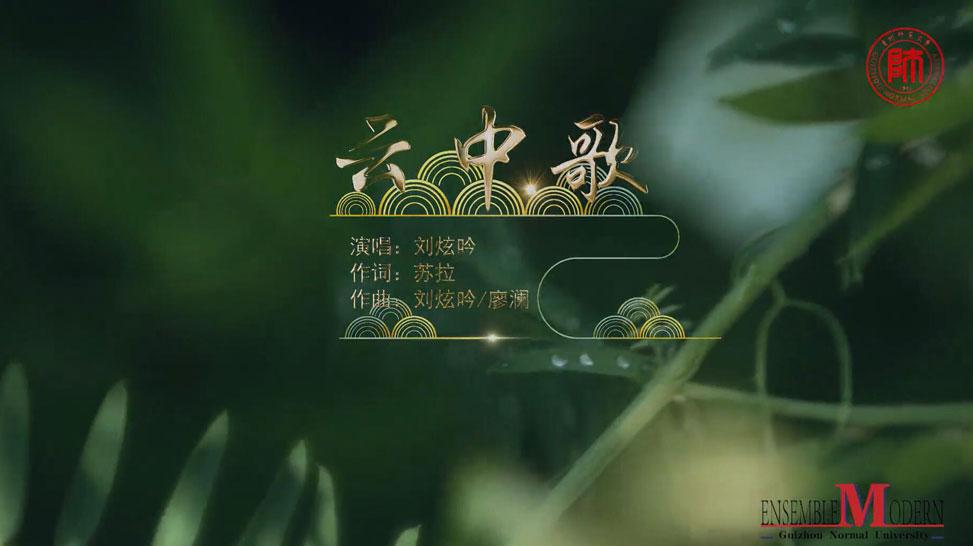 助力扶貧,文化先行∥貴州師范大學音樂學院現代樂團推出音樂MV《雲中歌》
