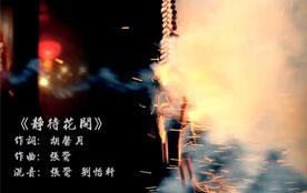 """""""雲錄音""""原創音樂MV《靜待花開》"""