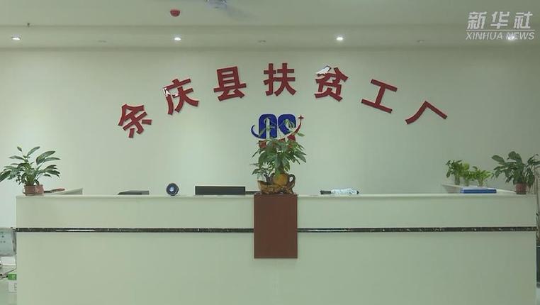 貴州余慶:搬遷群眾不出遠門能就業