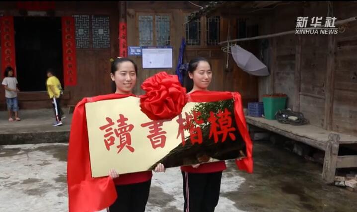 貴州施秉縣雙胞胎姐妹同時考上大學