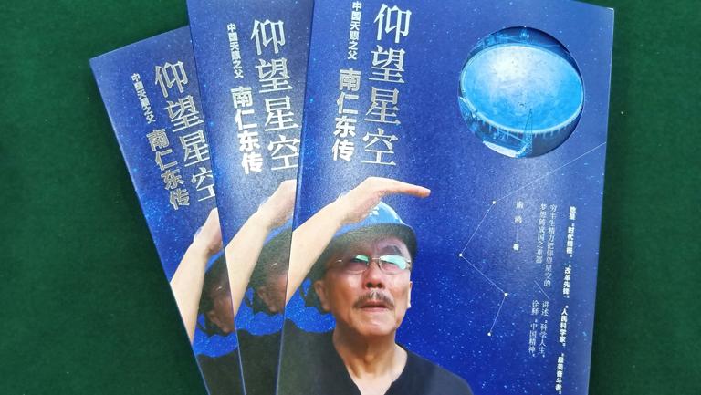 《中國天眼之父南仁東傳》新書首發式舉行