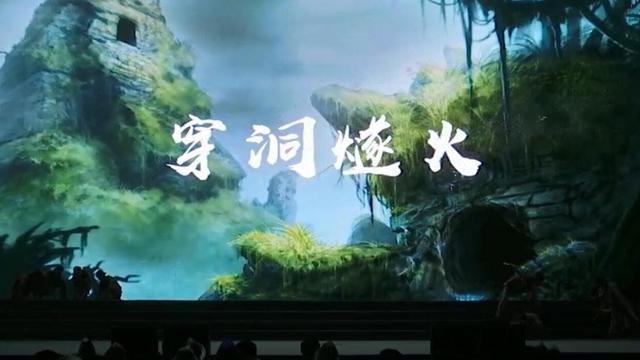 第七屆安順旅遊産業發展大會開幕式文藝展演——《穿洞遂火》