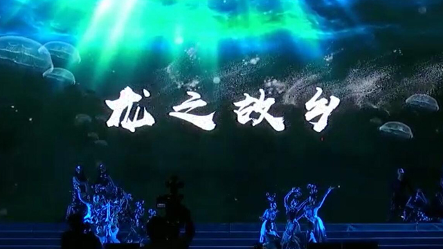 第七屆安順旅遊産業發展大會開幕式文藝展演——《龍之故鄉》