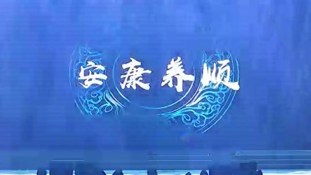 第七屆安順旅遊産業發展大會開幕式文藝展演——《安康養順》