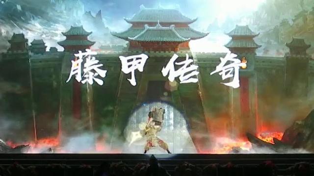 第七屆安順旅遊産業發展大會開幕式文藝展演——《藤甲傳奇》