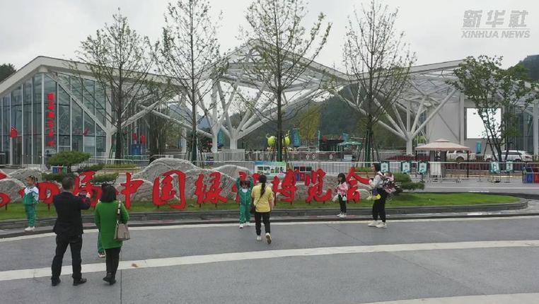 56個展園,400多種珍稀花卉林木!第四屆中國綠化博覽會開幕
