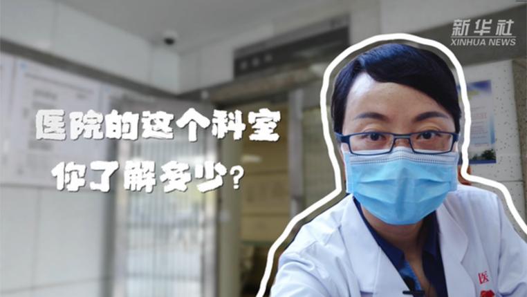 醫院的這個科室 你了解多少?