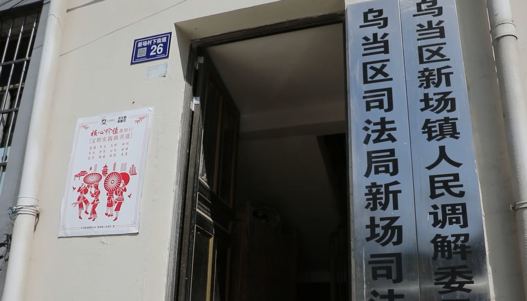 """貴陽基層人民調解委員會 築牢社會穩定""""第一道防線"""""""