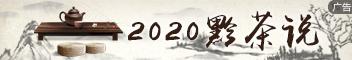 2020黔茶説