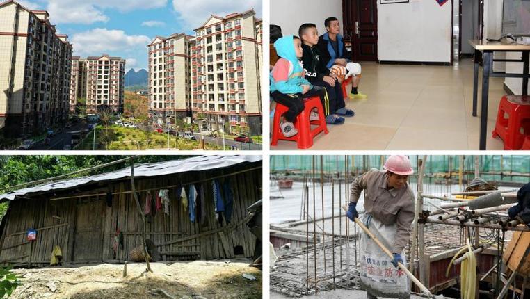 從拼版照片看貴州脫貧之變