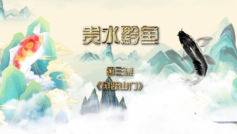 《貴水黔魚》第三集 魚躍山門