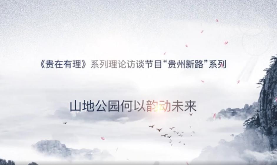 """《貴在有理》""""貴州新路""""係列十:山地公園何以韻動未來"""