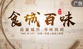 貴州省首屆餐飲産業發展大會