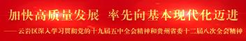雲岩區學習貫徹黨的十九屆五中全會精神