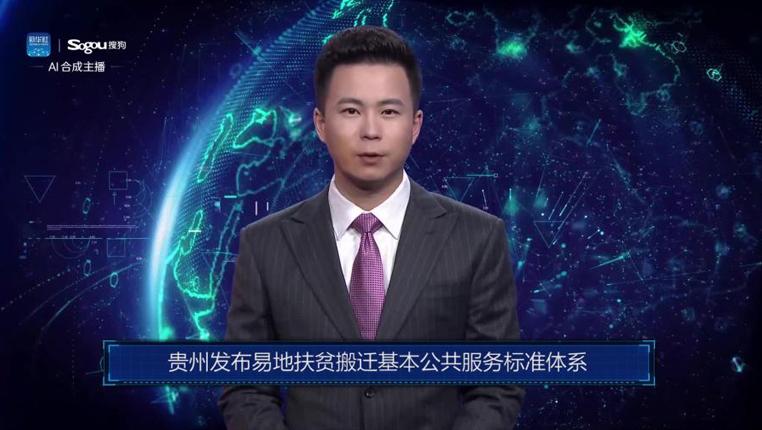 AI合成主播丨貴州發布易地扶貧搬遷基本公共服務標準體係