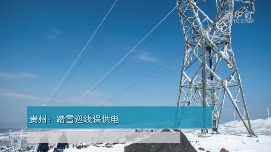貴州:踏雪巡線保供電