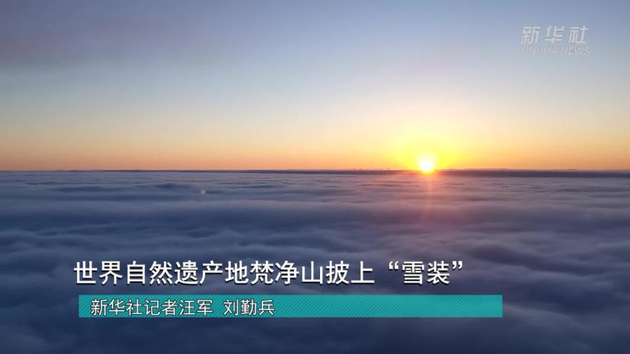 """世界自然遺産地梵凈山披上""""雪裝"""""""