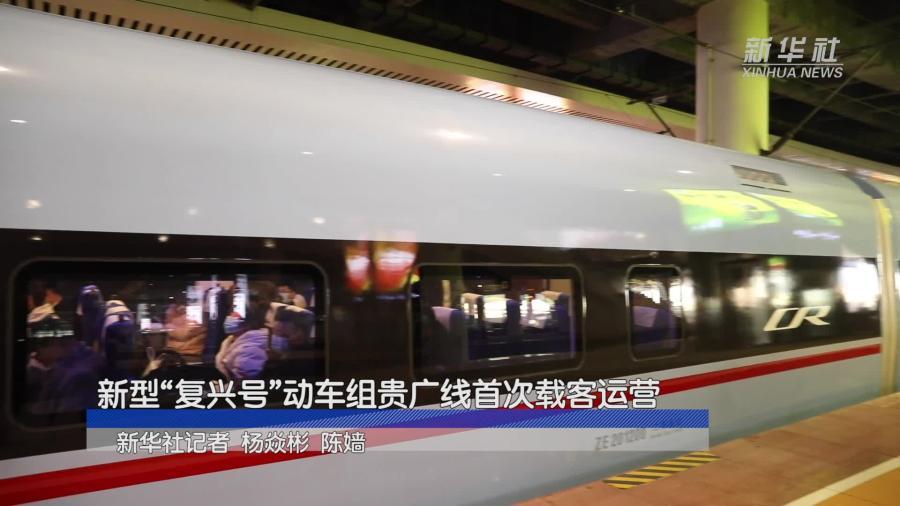 """新型""""復興號""""動車組貴廣線首次載客運營"""
