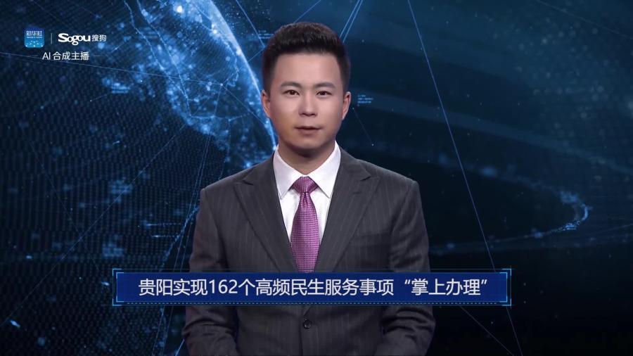 """AI合成主播丨貴陽實現162個高頻民生服務事項""""掌上辦理"""""""