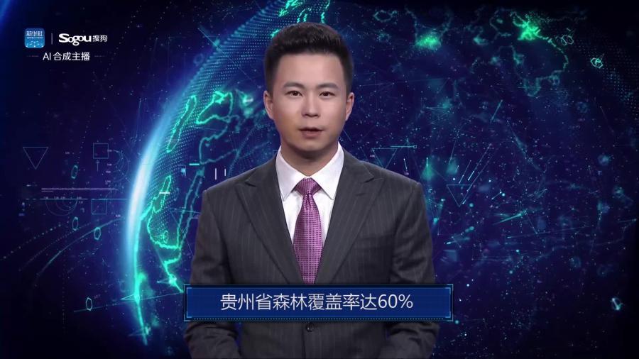 AI合成主播丨貴州省森林覆蓋率達60%