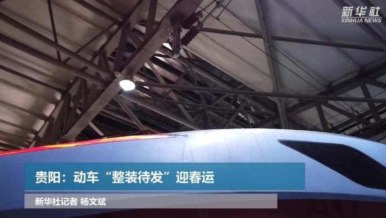 """貴陽:動車""""整裝待發""""迎春運"""