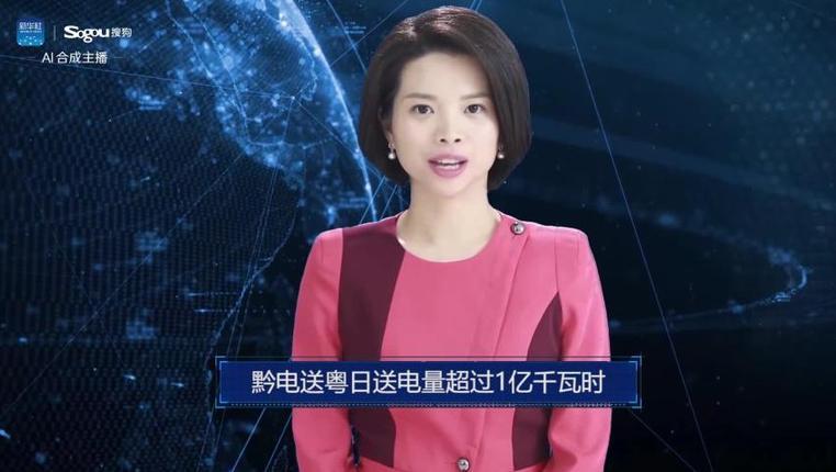AI合成主播丨黔電送粵日送電量超過1億千瓦時