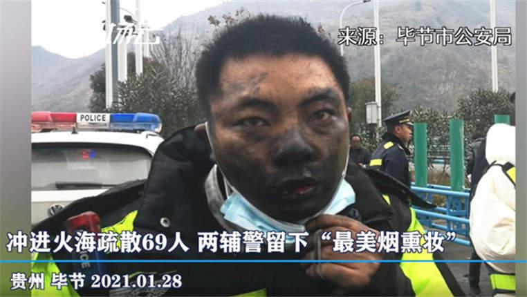 """衝進火海疏散69人 兩輔警留下""""最美煙熏粧"""""""